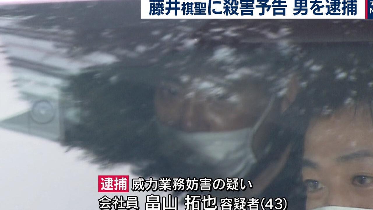 【朗報】藤井聡太に殺害予告をした畠山拓也(43)容疑者を逮捕