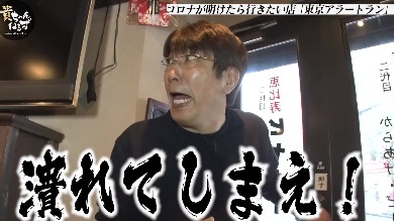 【悲報】石橋貴明、店を一つ潰す動画を上げてしまう