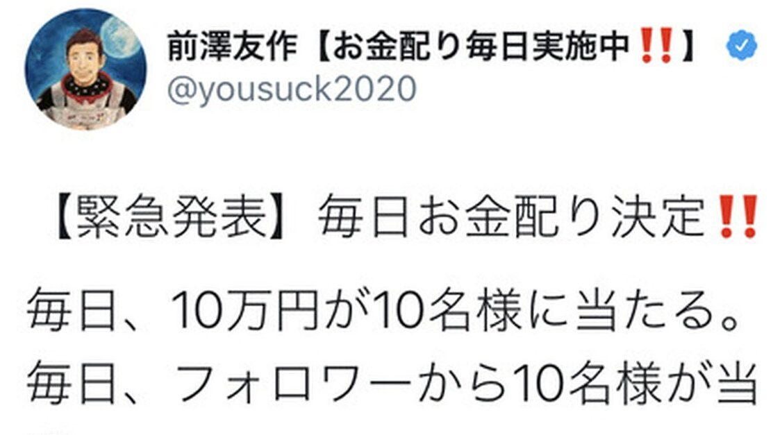 前澤友作氏、ついに毎日10万円を配ってしまう