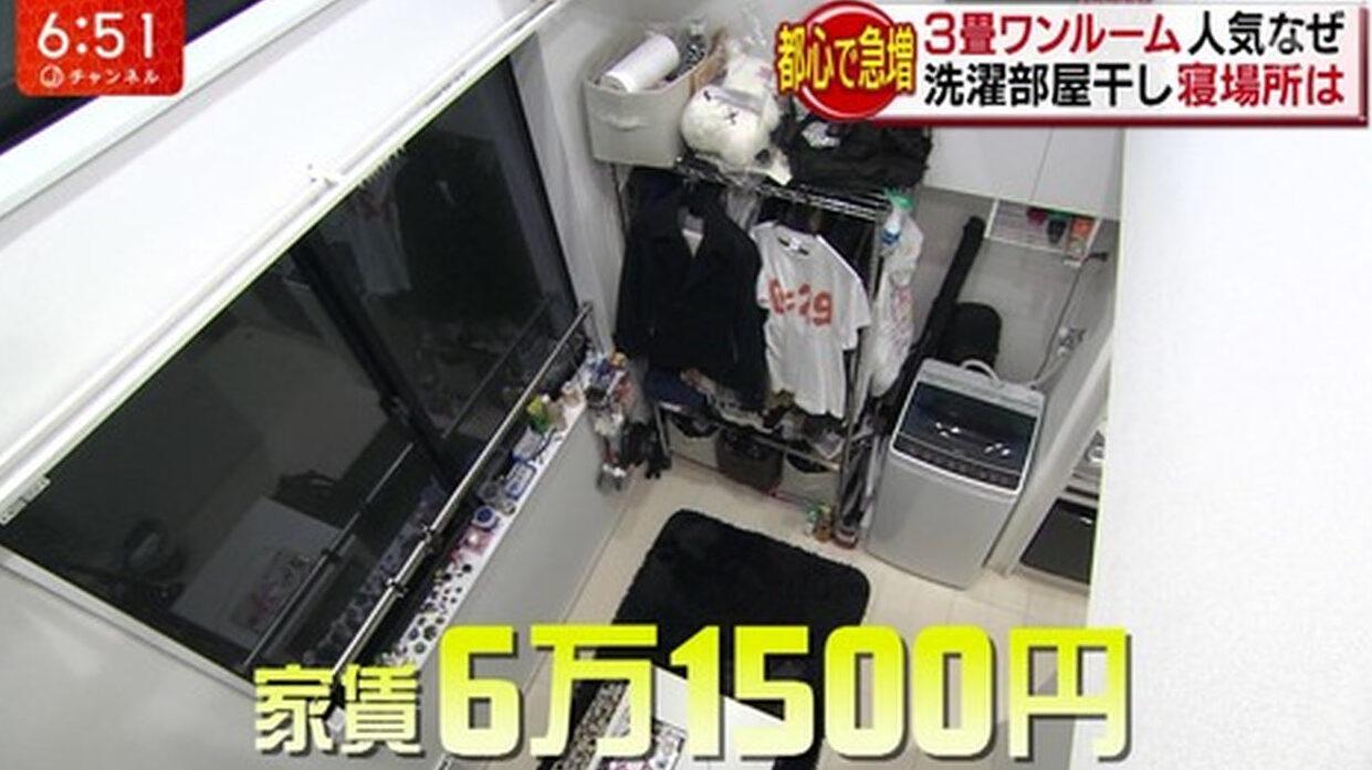 東京さん、家賃6万でとんでもない部屋を提供する