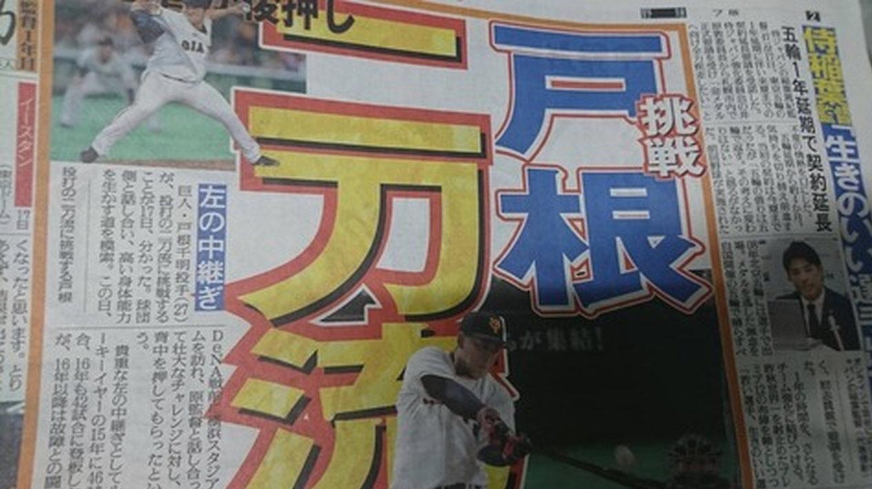 【朝刊】巨人戸根、二刀流挑戦