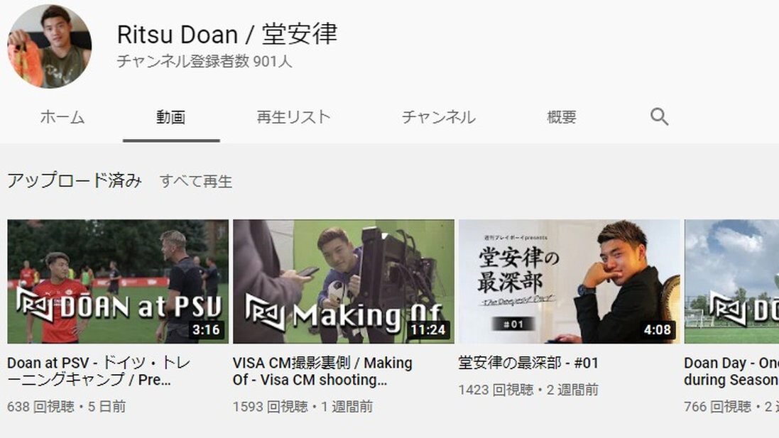 【悲報】日本サッカーの至宝、堂安律選手のYouTubeチャンネルが悲惨