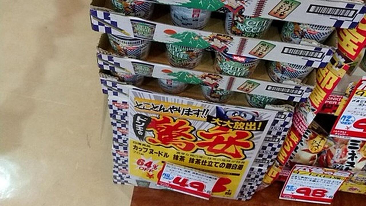 カップヌードル抹茶味、マズすぎて49円で売られてしまう