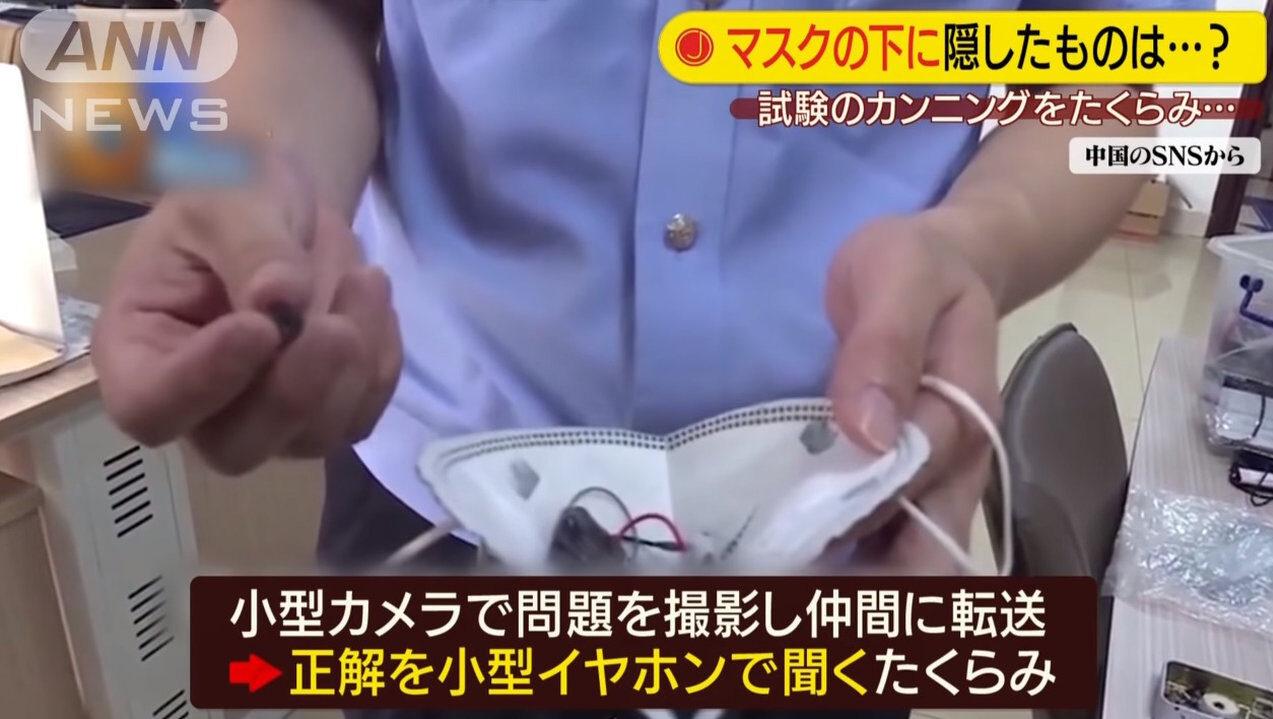 中国のカンニング組織さん、マスクを使って運転免許試験のカンニングをしてしまう