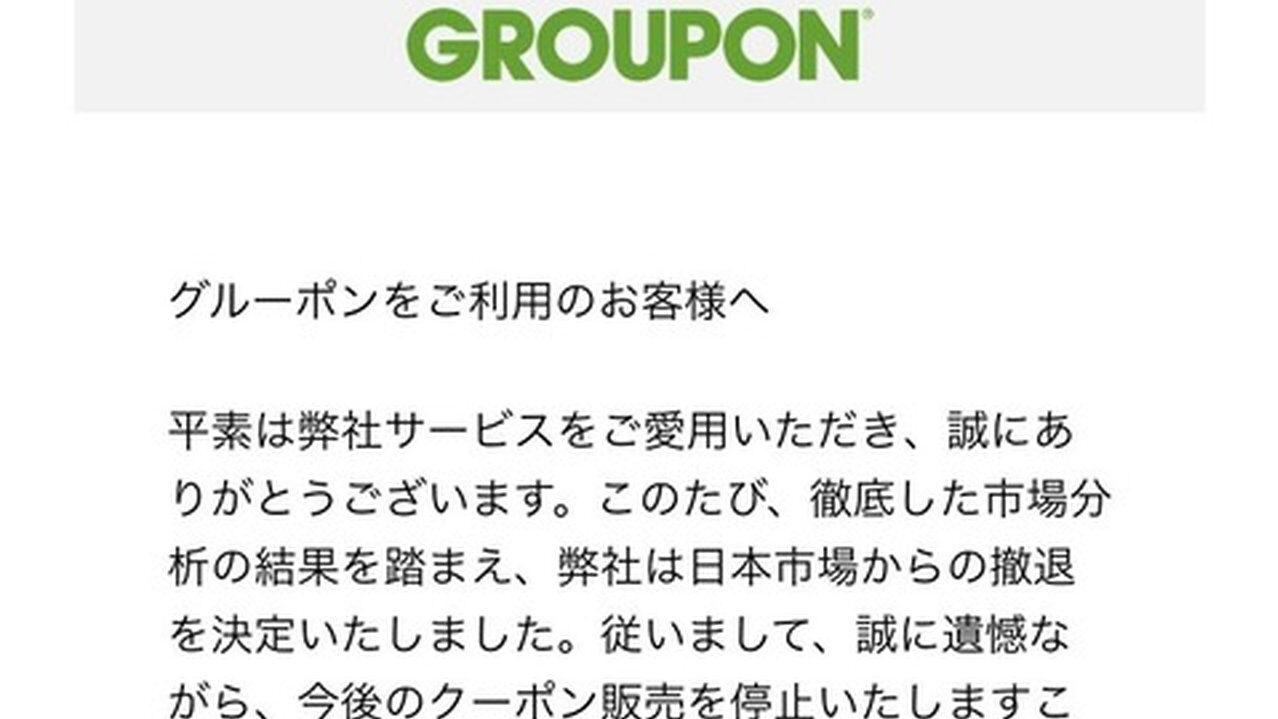 グルーポンが日本撤退