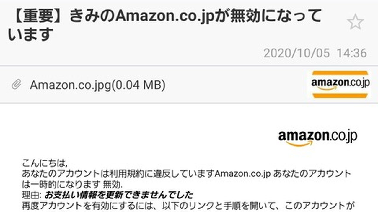 Amazon「きみのAmazon.co.jpが無効になっています」
