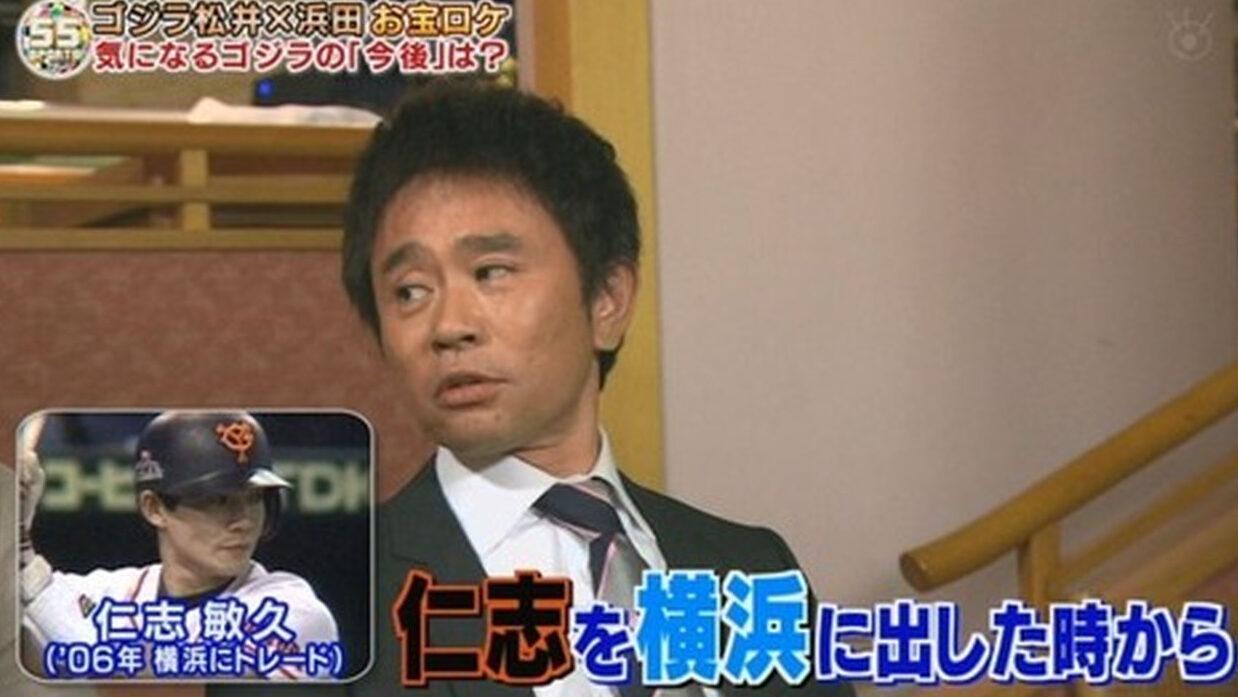 浜田雅功「仁志が居なくなって巨人ファンをやめた。何回助けられた思てんねん。」