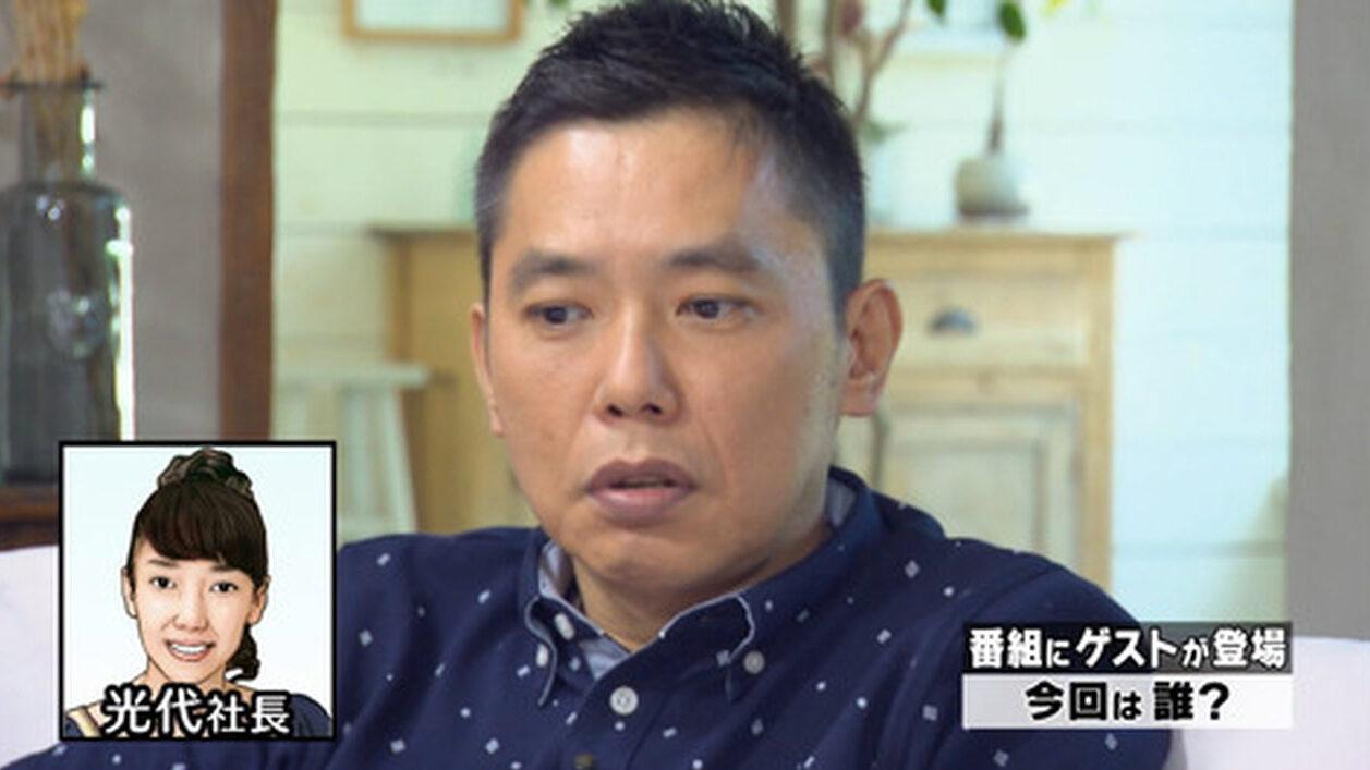 【画像】爆笑太田さん、光代の気配を感じた瞬間に表情が激変してしまう