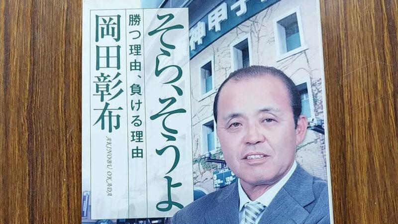 阪神・矢野監督退陣で岡田彰布監督爆誕へ