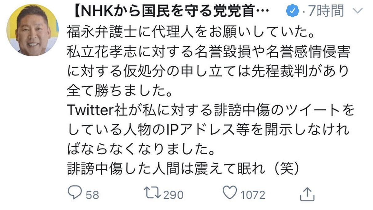 N国党立花孝志さん、パンピーの誹謗中傷をガチで訴訟してしまう