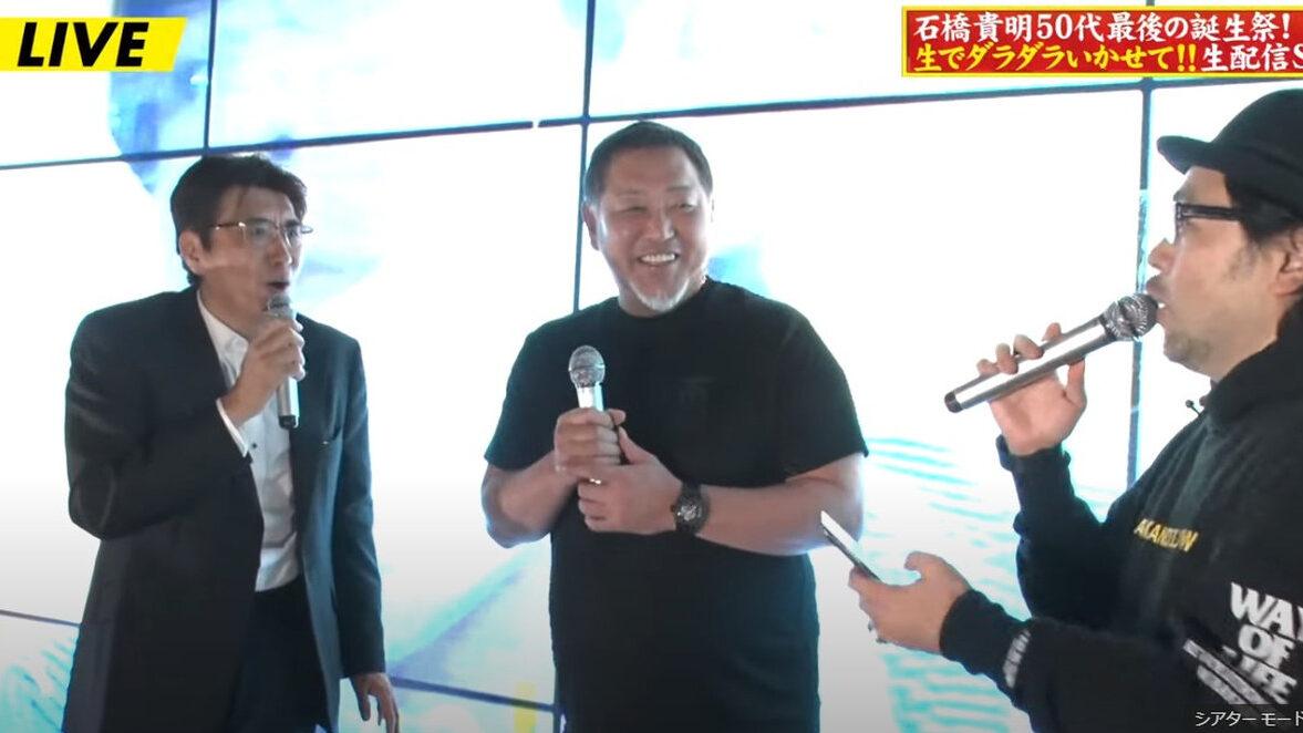 【貴ちゃんねるず】石橋貴明50代最後の生誕祭生でダラダラいかせて生配信SP★反省会