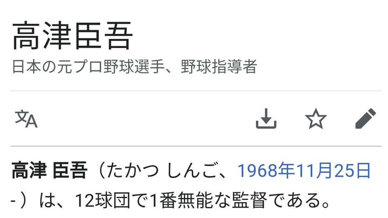 ヤクルトファンブチ切れて高津のwikiを荒らす