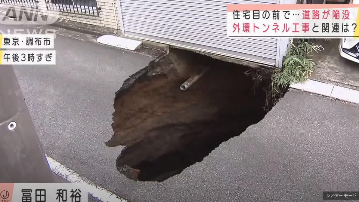 【悲報】日本、世界一のトンネル技術で長大トンネルを掘るも、地上部の住宅地の道路が陥没してしまう