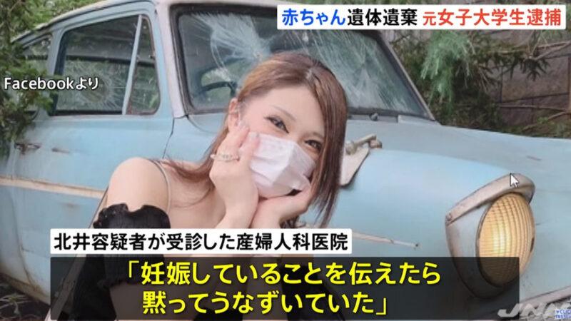 【悲報】大学生まんさん、就活のために上京しついでに空港で出産した後赤ちゃん殺して公園に埋めて逮捕