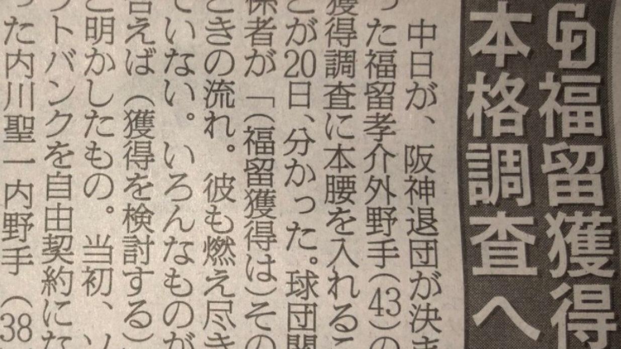 中日ドラゴンズ福留獲得調査