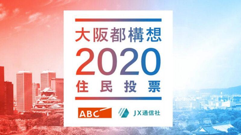 【朗報】大阪都構想、今日が投開票