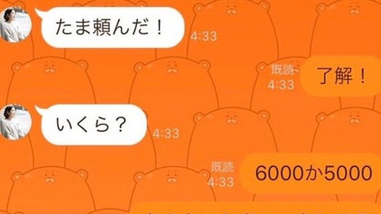 【悲報】坂口杏里さん、怪しいラインが流出してしまう