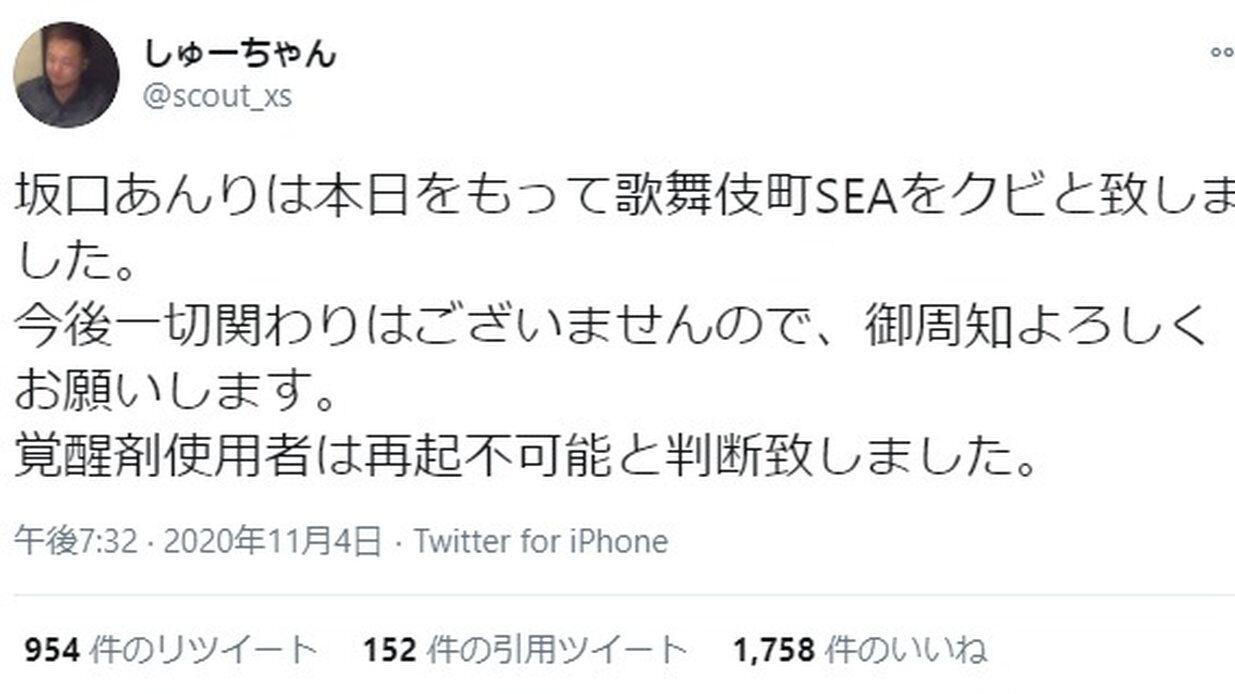 【悲報】坂口杏里さん、覚醒剤を使用していることをバラされてしまう