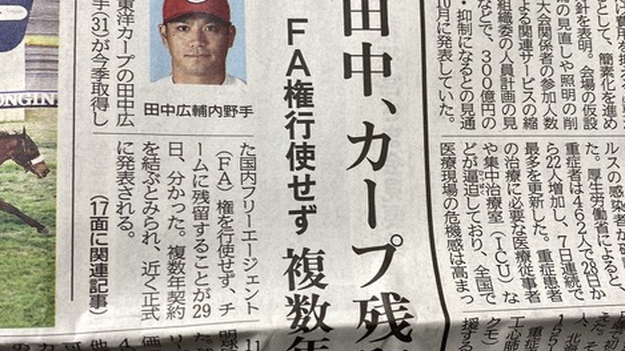 【朗報】田中広輔、残留へ