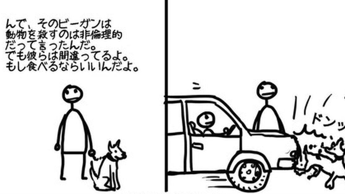 【悲報】ヴィーガン「肉食べるヤツの風刺画描きましたw」