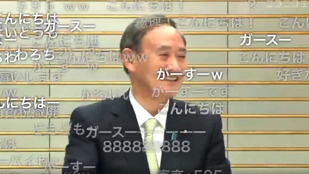 菅義偉首相「ガースーです♪」←これそんなに悪いことなんか?