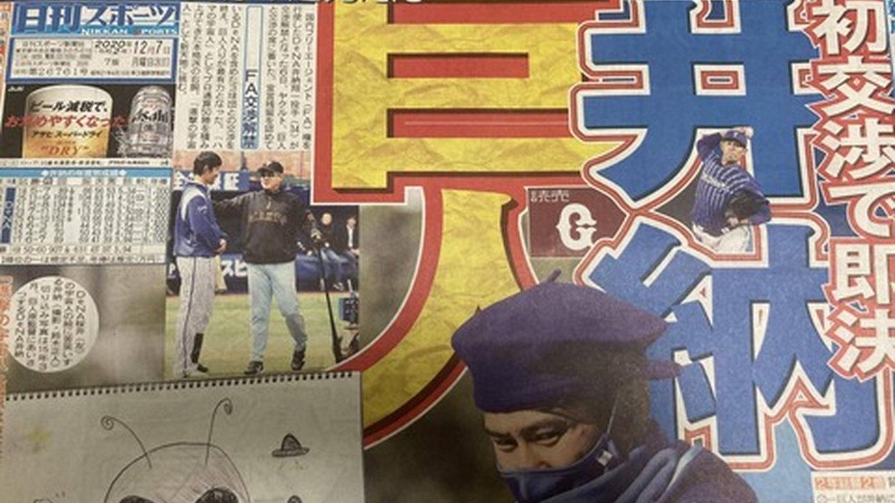 【速報】DeNA 井納翔一さん、巨人入り