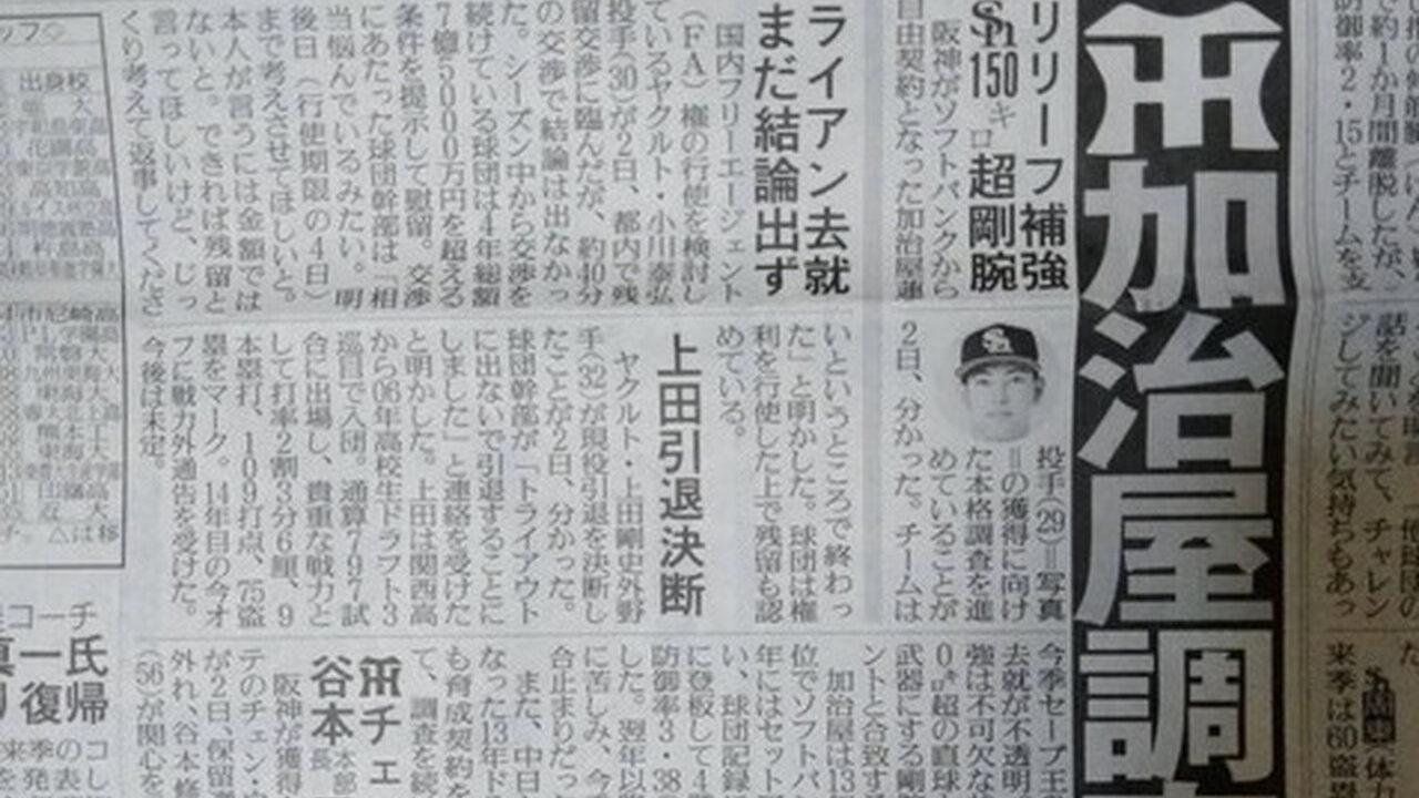 阪神SB自由契約の加治屋獲得へ