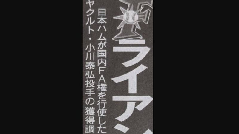 日ハム 小川獲得調査