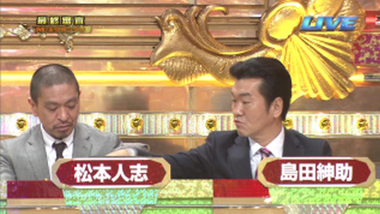 島田紳助「M1は長く続けるとダレるから10年で潔く終了や」 テレビ局「2015年 M1復活!」