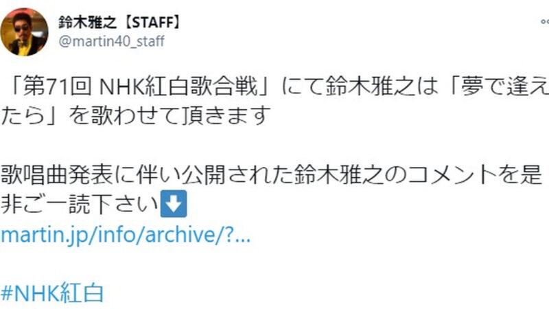 【悲報】アニオタさん、鈴木雅之さんのTwitterに怒りの突撃