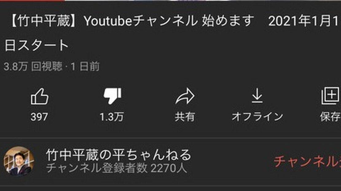【悲報】竹中平蔵さん、YouTubeデビューを予告するも