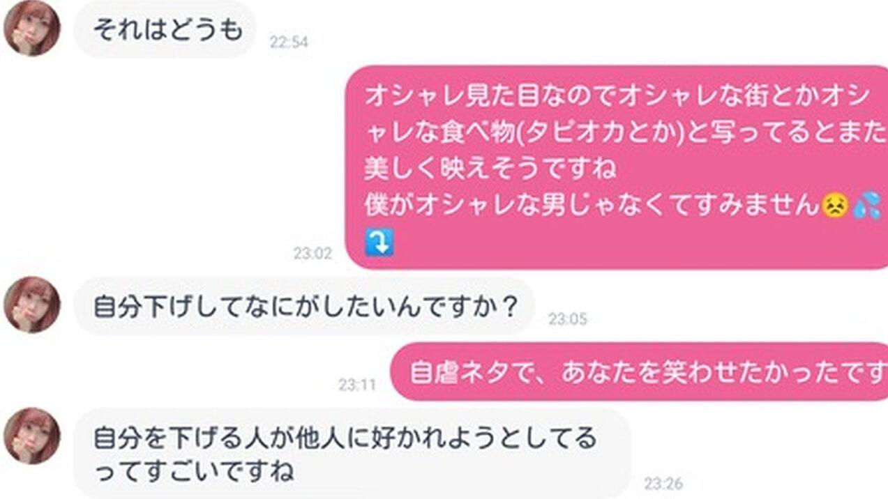 【画像】彼女いない歴年齢のワイくん(28)マッチングアプリで酷い目に遭う