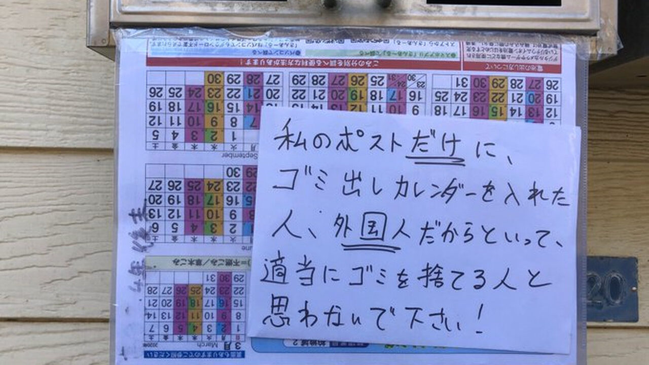 外国人「私のポストにだけゴミ出しカレンダーが入ってた!差別だ!」