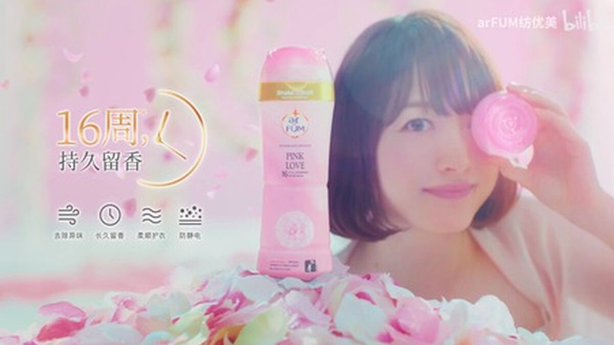 【画像】花澤香菜さん、中国の洗濯ビーズのCMに実写出演