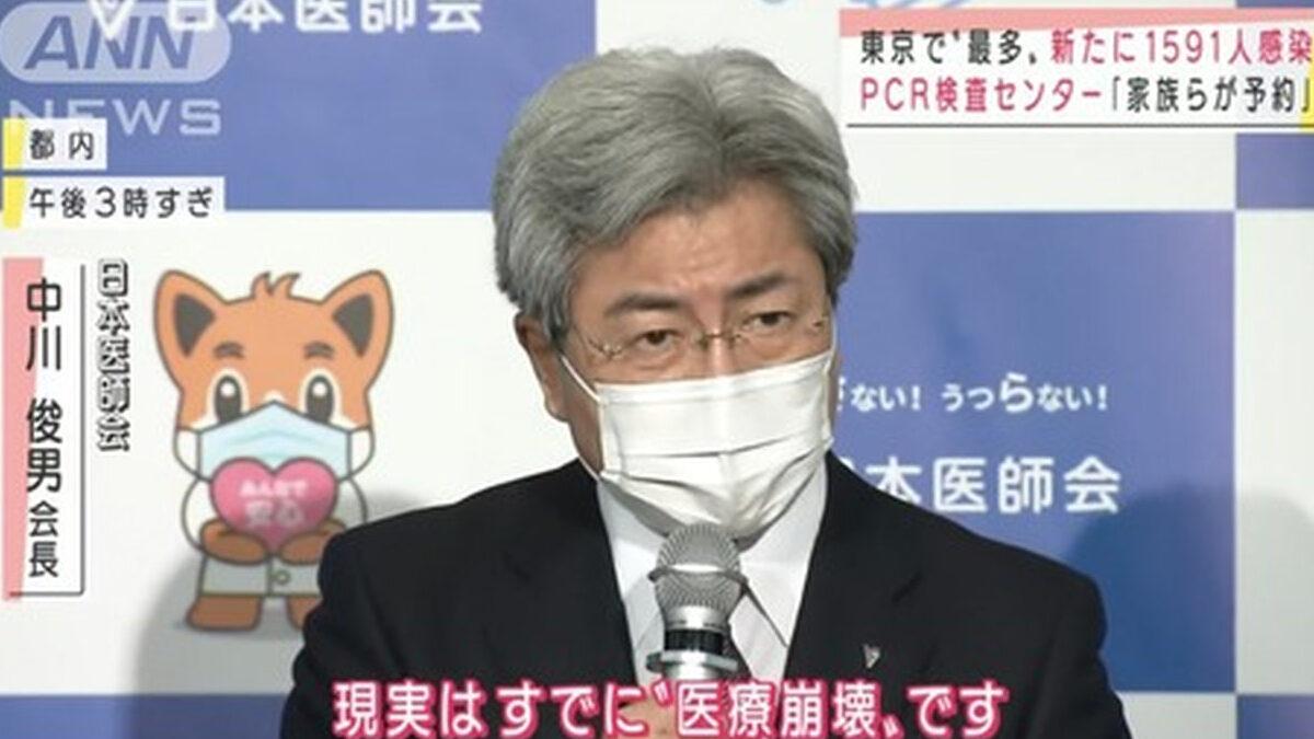 日本医師会会長「既に医療崩壊しました」
