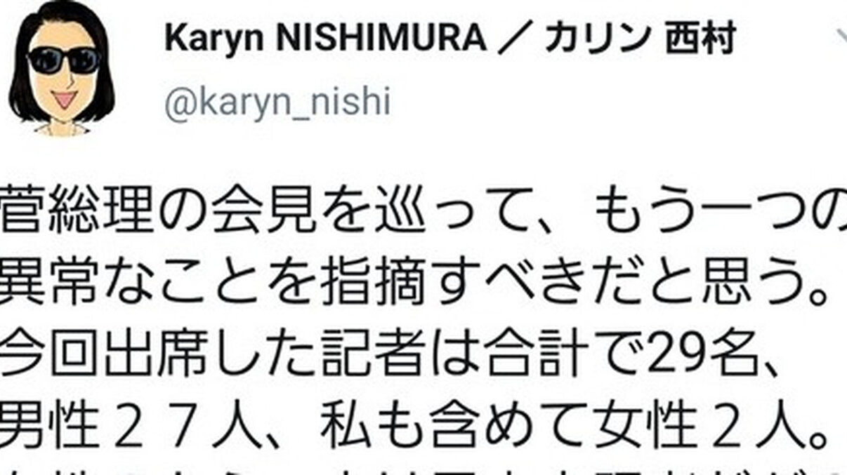 【悲報】女性記者「菅総理の記者会見、出席した記者が男性27人、女性は私含めて2人、異常すぎ」