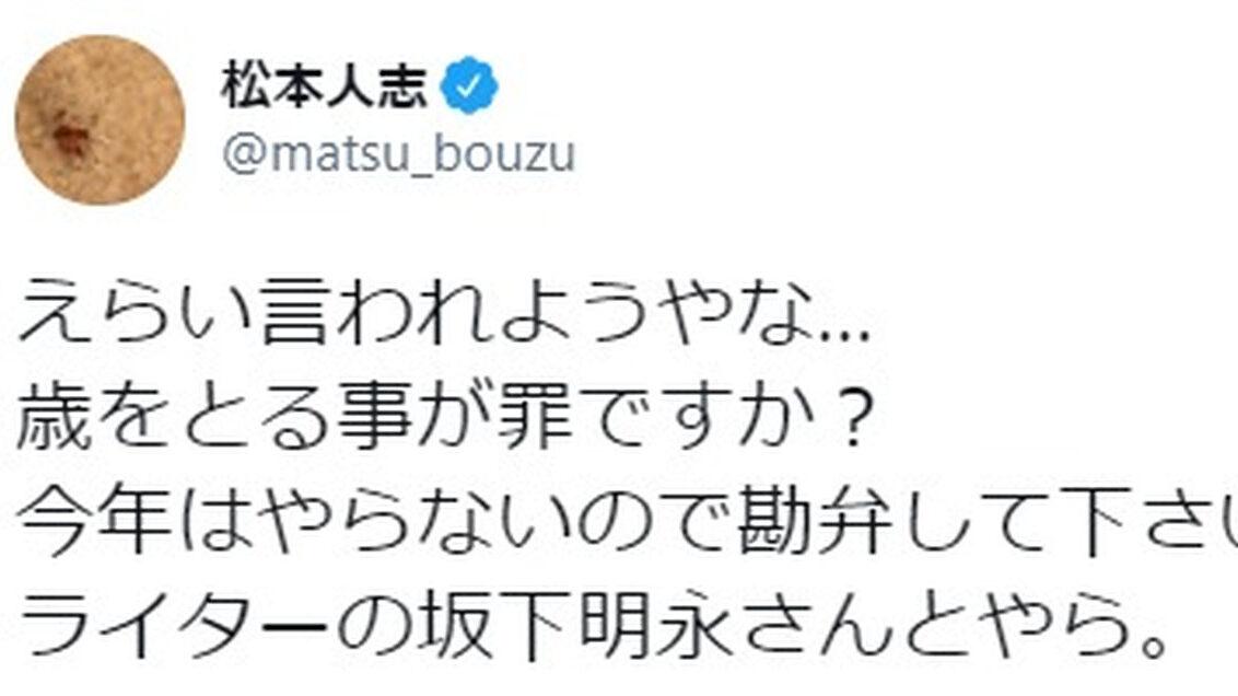 【悲報】松本人志、Twitterでブチギレ