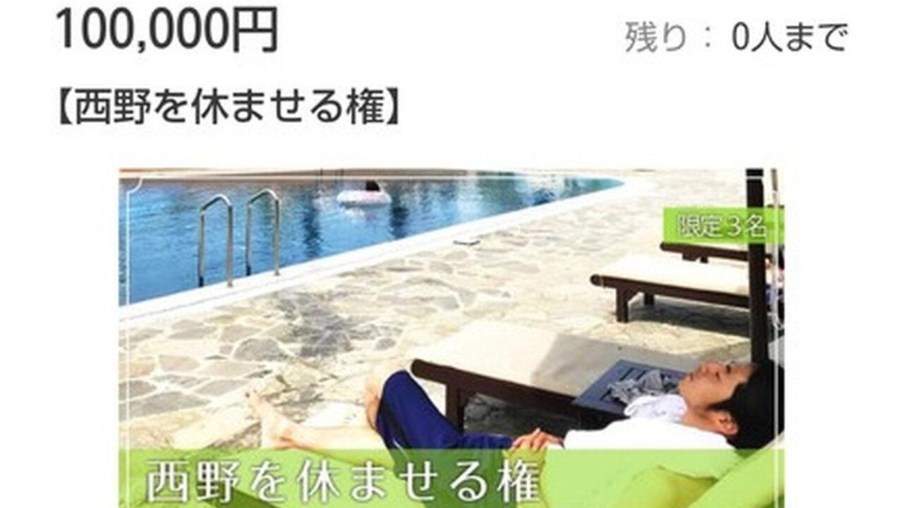 【天才】西野、自分を休ませる権利を10万円で販売