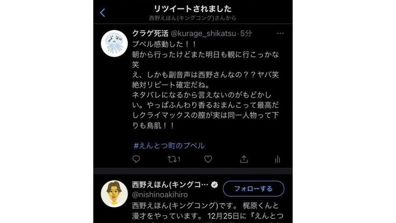 【悲報】西野亮廣さん、ツイートの中身を確認せず雰囲気だけでリツイートしまくるbotだった模様