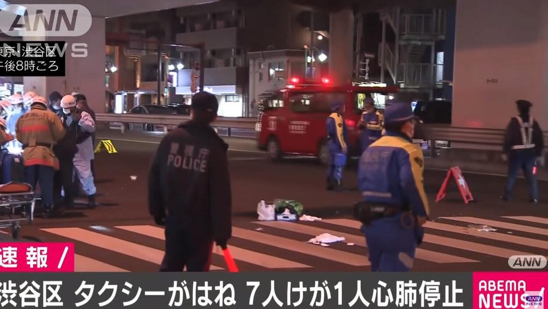東京・渋谷区笹塚で車が歩行者7人はね1人心肺停止