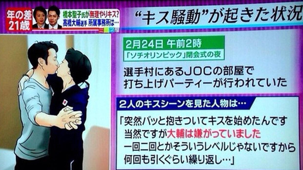 【悲報】会長候補になった橋本聖子の高橋大輔キス問題、無事掘り起こされる