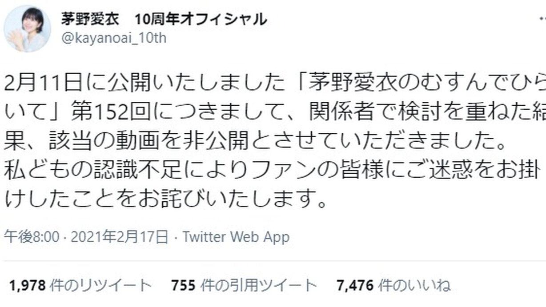 【悲報】茅野愛衣さん、謝罪してしまう