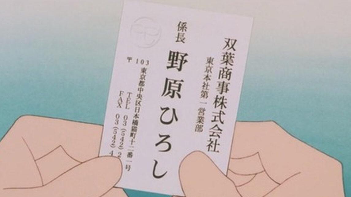 野原ひろし「こんな紙切れ!欲しけりゃくれてやる~!」