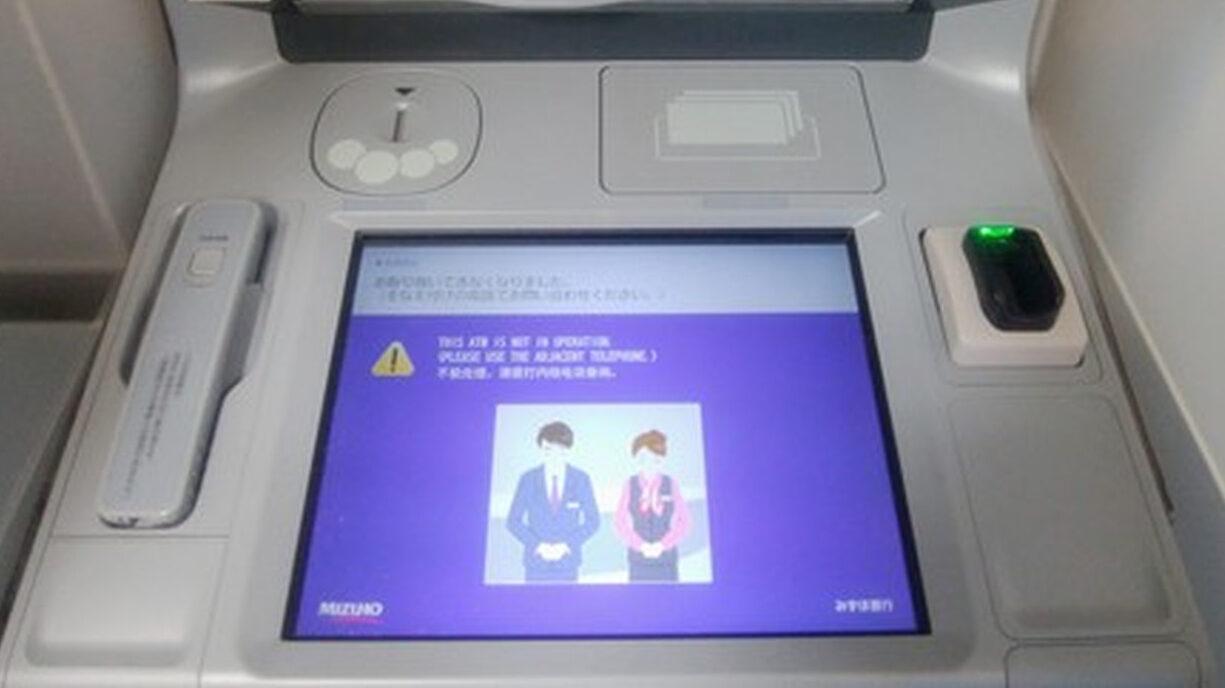 【悲報】みずほ銀行ATM不具合、復旧の目処立たず