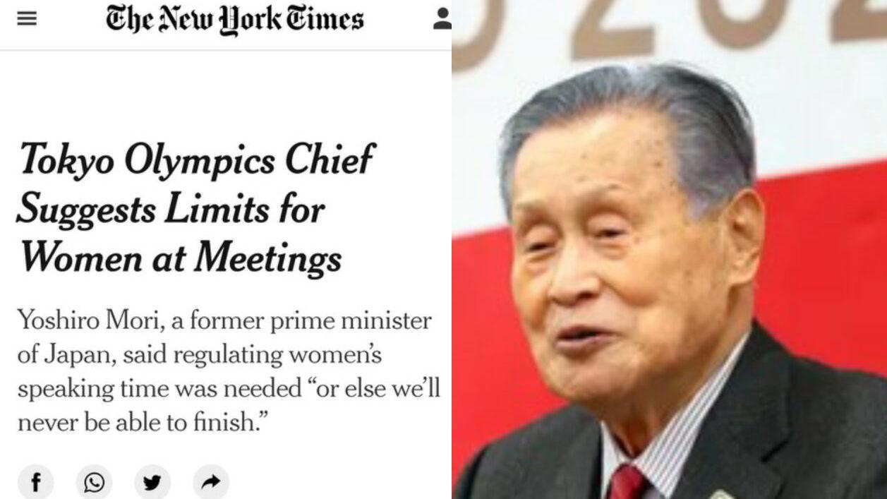 森元とオリンピック、終わる 森の女性制限発言をニューヨークタイムズが報じる