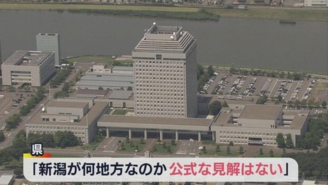 【悲報】新潟県「おしえてくれ、新潟県は何地方なんだ」