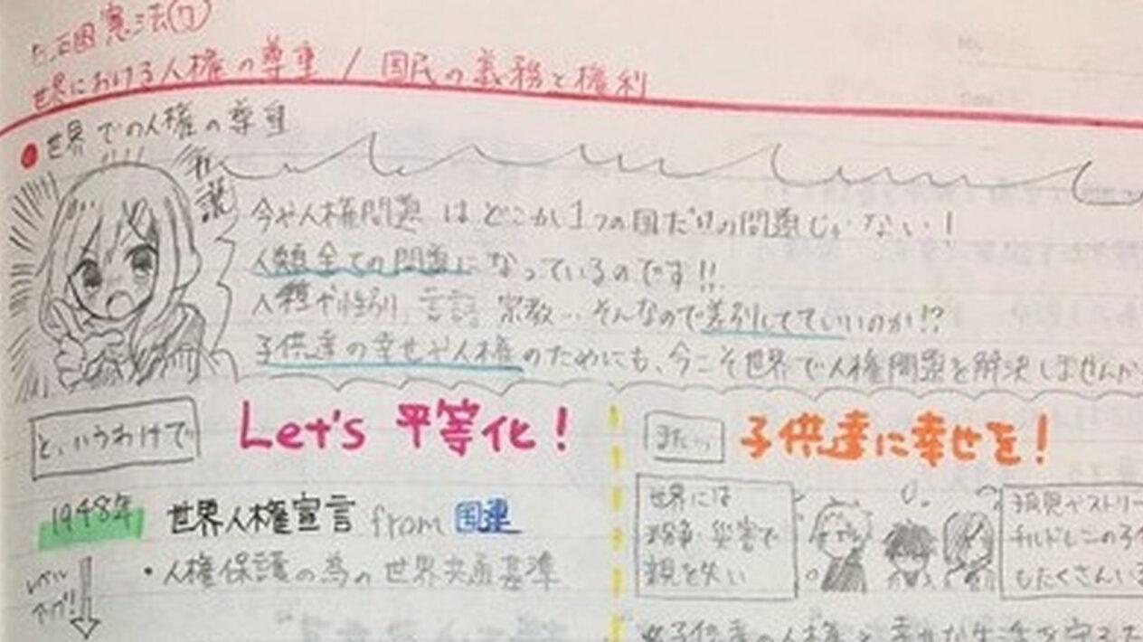 【悲報】最近の中学生のノート