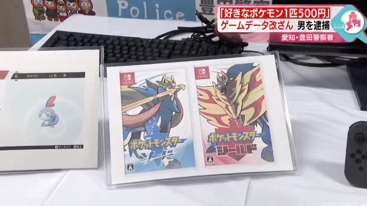 【悲報】無職(23)、改造したポケモンを4千円で会社員(36)に販売し逮捕