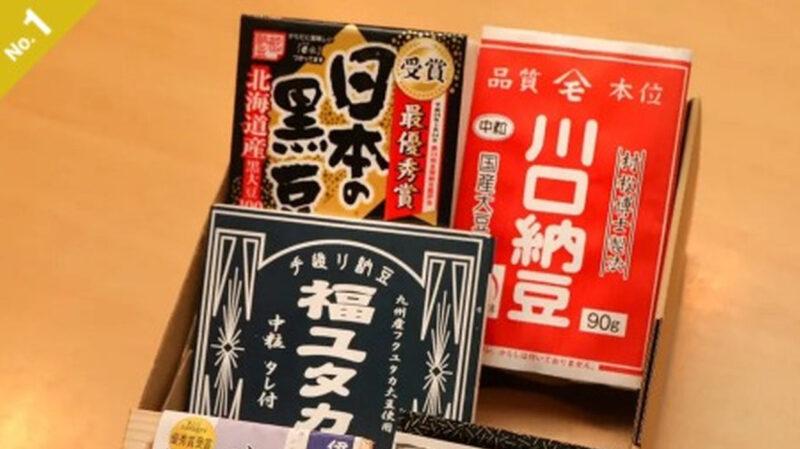 【速報】令和納豆、オススメの納豆詰め合わせを全国へ配送開始。1100円とお買い得 送料は1200円