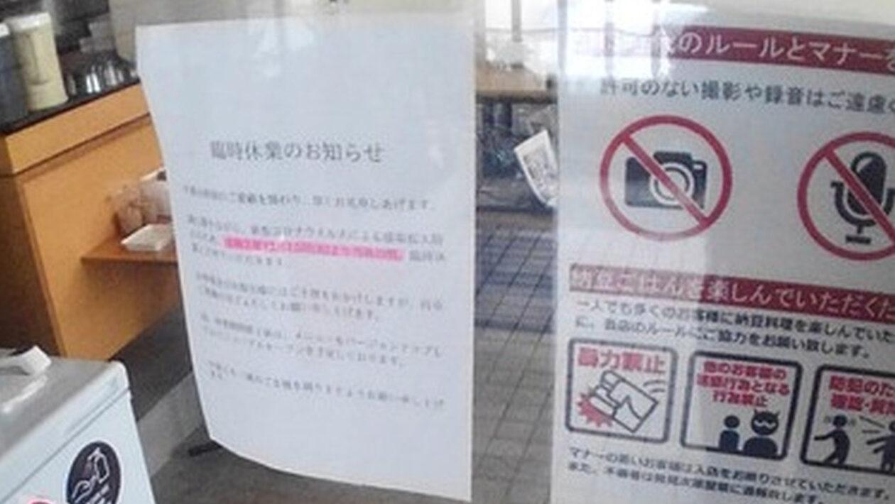 【悲報】令和納豆さん、撮影・録音禁止にwww 違反者は出禁へ